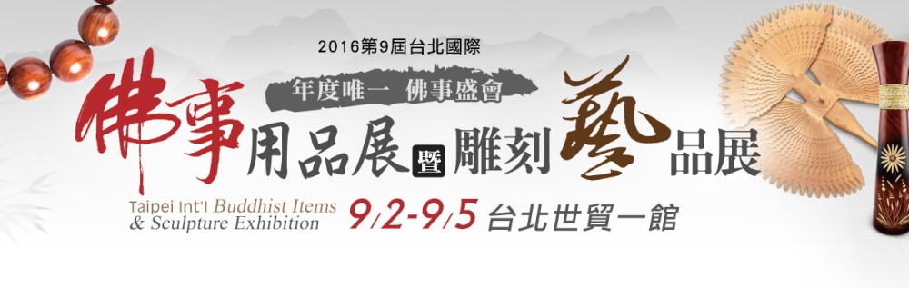 Taipei International Buddhist Items and Sculpture Exhibit 2016