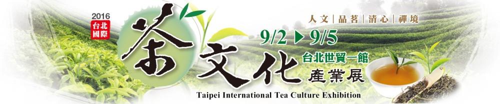 TaipeiInternationalTeaCultureExhibit2016-Banner